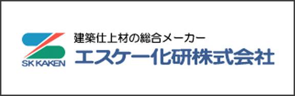 エスケー化研株式会社